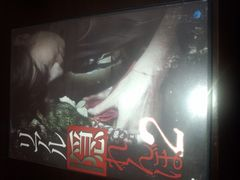 DVD♪リアル隠れんぼ2♪