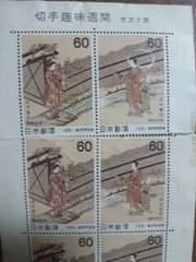 レアー♪昔の郵便記念切手『見立夕顔』60円x10枚の2set♪送料込み♪