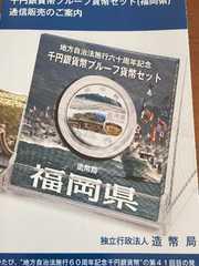 地方自治福岡県千円A   未開封品