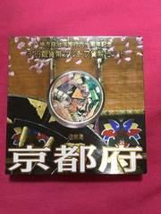地方自治法施工六十周年記念 千円銀貨幣 プルーフ貨幣 京都府