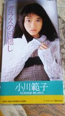 小川範子●ガラスの目隠し■東芝EMI