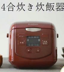 エスキュービズム 4合炊き炊飯器 レッド