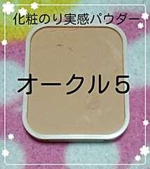 プリマヴィスタ☆くずれにくい化粧のり実感パウダーファンデ/定価3024円