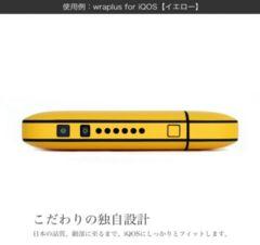 iQOS アイコス スキンシール 10