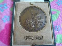大阪府?昭和7年記念メダル重さ70�c