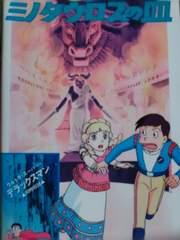 藤子F不二雄『ミノタウロスの皿+ウルトラ・スーパー・デラックスマン』