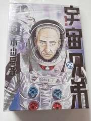 【宇宙兄弟#0 小山宙哉 Special Edition DVD付き(29)限定版】