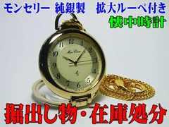 モンセリー純銀製 拡大ルーペ付き懐中時計(金色)