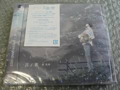 新品/秦基博 『言ノ葉』 初回限定盤【CD+DVD】LIVE映像/他に出品