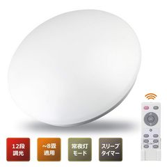 LEDシーリングライト 12段階調光 リモコン付き LEDライト 〜8畳