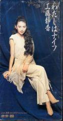 ◆8cmCDS◆工藤静香/わたしはナイフ/1993年作品/19thシングル