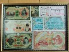 郵便貯金切手や軍票Bや武内大臣壹圓の赤加刷り等 8枚額装