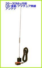 CB無線・漁業・アマチュア用 ガラスマウントアンテナ