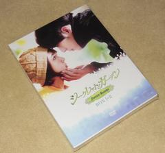 韓国ドラマ【シークレット・ガーデン】 12枚組DVD-BOX  D/082