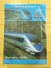 新品未開封☆500系新幹線クリアファイル♪