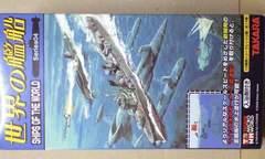 タカラ 世界の艦船04 日本海軍駆逐艦 陽炎(1941年)