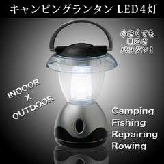備え付け用にも持っておきたい☆キャンピングランタンLED4灯