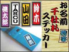 携帯千社札ステッカー3枚680円☆文字自由! ☆耐水☆