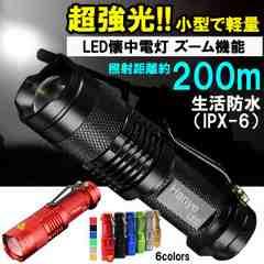 🔴超高輝度LED ハンディライト 送料無料!