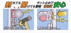 マド吸盤センサー MQS-60 窓の防犯グッズ