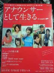 テレビ朝日 女子アナ 独占密着 アナウンサーとして生きる グラビア 本 BOOK