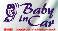 Baby in Car/ベビーインカー/ステッカー蝶(Dヴァイオレット