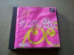 PS☆ぷよぷよBOX☆