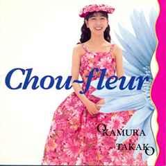 岡村孝子 CDアルバム Chou-fleur (シュー・フルール・花野菜)