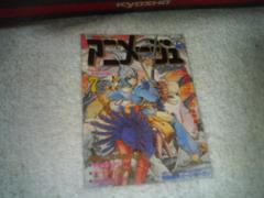 トレカ  アニメージュ  カバーコレクション  風の谷のナウシカ 1998/12付録