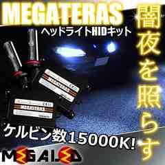 Mオク】アコードCU2系/ヘッドライトHIDキット/H1/15000K