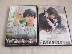 中古DVD2本 寄生獣 染谷将太 深津絵里 レンタル品