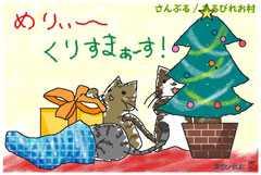 ▼自作イラスト/ポストカード/ぷち猫/クリスマス