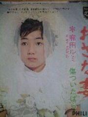 おさな妻 麻田ルミEPレコード
