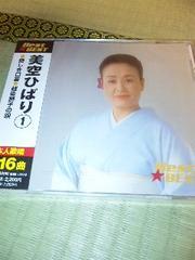 未開封CD 美空ひばり�@