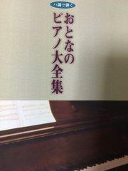 デプロ☆ハ調で弾くおとなのピアノ大全集☆美品