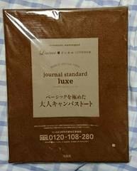 リンネル3月号付録「journal standard luxe 大人キャンバストート」