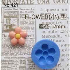 デコ型◆FLOWER(小)◆ブルーミックス・レジン・粘土