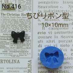 デコ型◆ちびリボン◆ブルーミックス・レジン・粘土