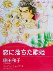 ☆ハーレクイン■「恋に落ちた歌姫」藤田和子