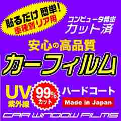 ダイハツ アトレー S3# カット済みカーフィルム