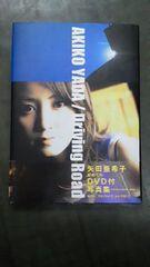 矢田亜希子DVD付き写真集
