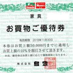 即発送☆島忠 株主優待 お買物ご優待券 5万円まで 1枚 切手可