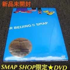 新品未開封☆SMAP SHOP限定DVD★THANKS FOR BEIJING!