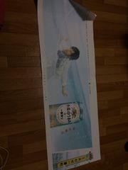 二宮和也 キリンビール レアのポスター 350円