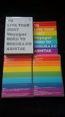 V6 LIVE TOUR 2007 Voyager 僕と僕らのあしたへ 初回限定版DVD