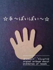 ダイカット180)手〜ばいばい〜ぱー