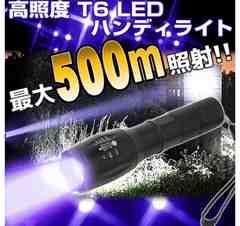 高照度 ハンディライト 最大500m照射 新品 アウトドアに防犯に