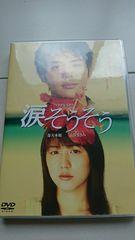 DVD 涙そうそう 妻夫木 長澤まさみ 沖縄 映画