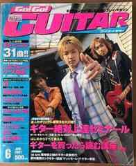 GO!GO!GUITAR 2001年6月号 ギタースコア31曲掲載 切手払い可能
