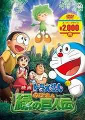■即決DVD新品■映画ドラえもん のび太と緑の巨人伝